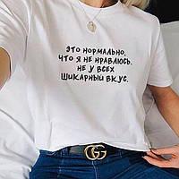 """Футболка с надписью """"Это нормально, что я не нравлюсь"""" печать на футболках прикольные принты"""