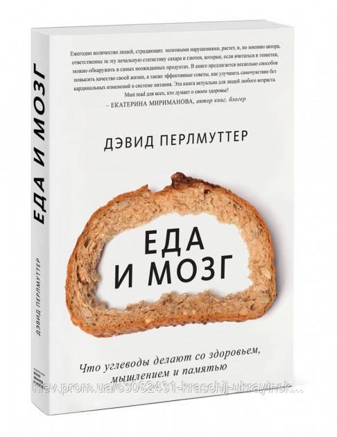 Еда и мозг. Что углеводы делают со здоровьем, мышлением и памятью Дэвид Перлмуттер