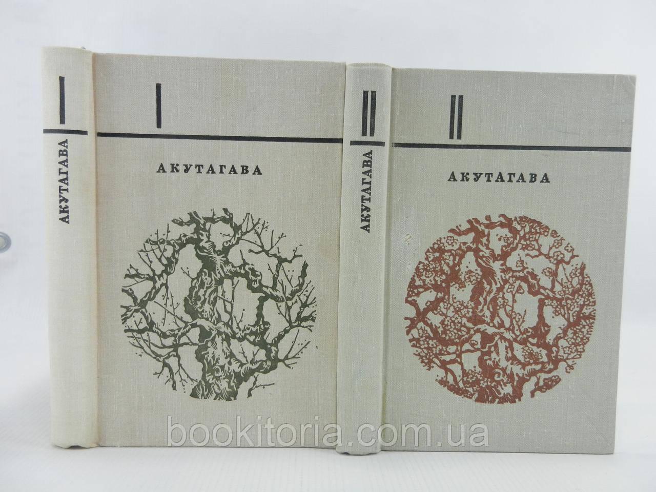 Акутагава Р. Избранное в двух томах (б/у).