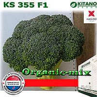 Капуста брокколи KS 355 F1, ТМ KITANO SEEDS (2500 семян проф. пакет)
