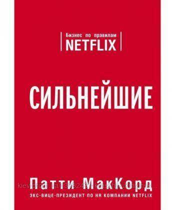 Найсильніші. Бізнес за правилами Netflix