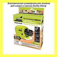 SALE! Электрическая универсальная точилка для ножей и ножниц Swifty Sharp