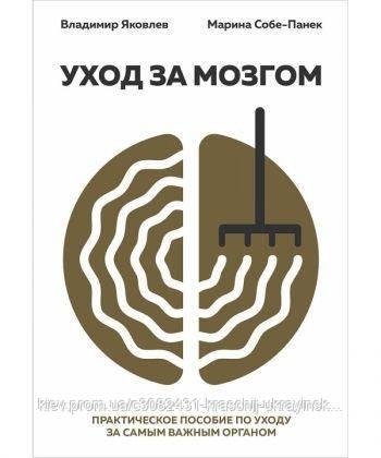 Уход за мозгом. Владимир Яковлев