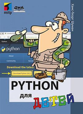 Python для детей. Шуман Х.-Г.