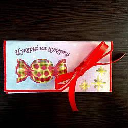"""Подарунковий конверт - """"Цукерці на цукерки"""" (укр.яз.)"""