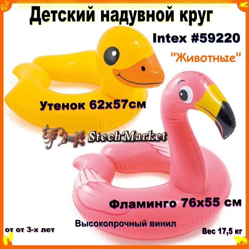 Детский надувной круг Intex 59220 животные