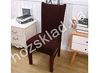 SALE! Чехол для стула натяжной (спинка 45-65см, сиденье 40-50см) цвет темно-коричневый
