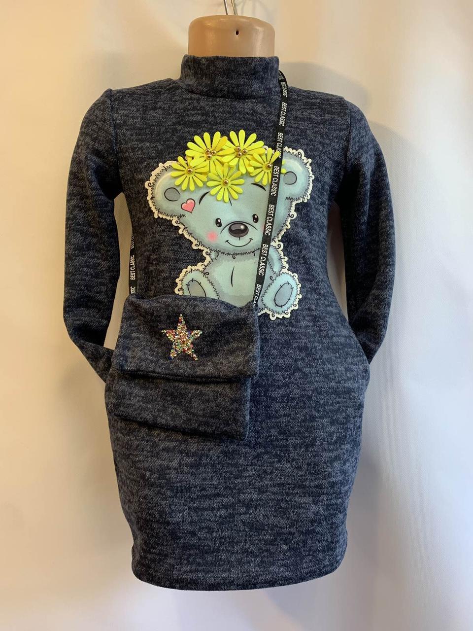Детское платье с сумочкой для девочки Мишка р.3-7 лет
