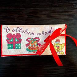 """Подарунковий конверт - """"З Новим роком!"""" (рос.яз.)"""