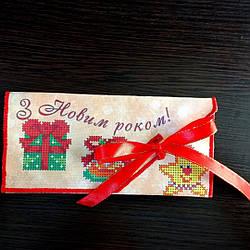 """Подарунковий конверт - """"З Новим роком!"""" (укр.яз.)"""