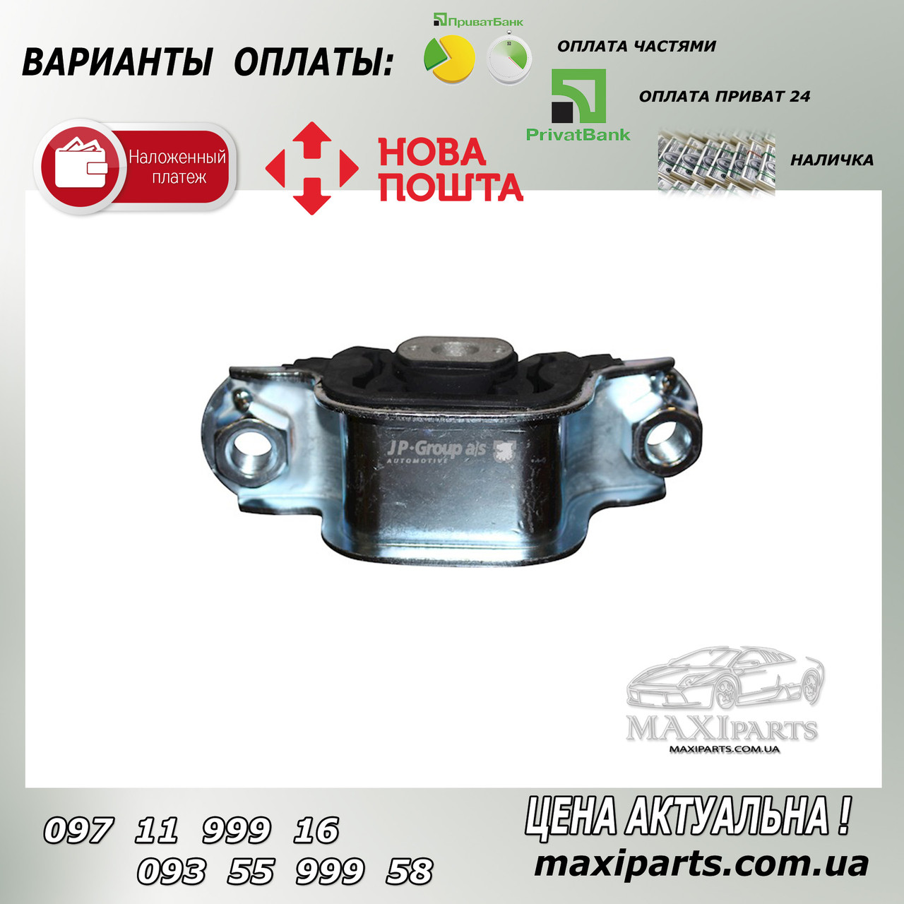 ОПОРА ДВИГАТЕЛЯ FIAT DUCATO 1994-2002  задняя 4HV(P22DTE)