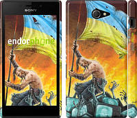 "Чехол на Sony Xperia M2 D2305 Сильна Україна ""1966c-60"""