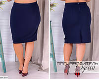 Классическая юбка карандаш размеры 50-60 арт 50
