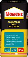 МОМЕНТ, строительная смесь классическая 30 кг