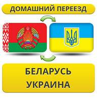 Домашний Переезд из Белоруссии в/на Украину!