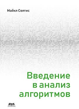 Введение в анализ алгоритмов. Майкл Солтис