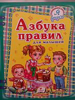 """Пегас А5 НФ """"Азбука правил для малышей"""" (Русс), фото 1"""