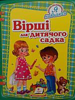 """Пегас А5 НФ """"Вірші для дитячого садка"""" (Укр), фото 1"""