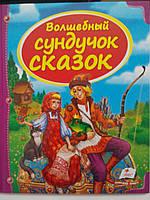 """Пегас А5 НФ """"Волшебный сундучок сказок"""" (Рус), фото 1"""