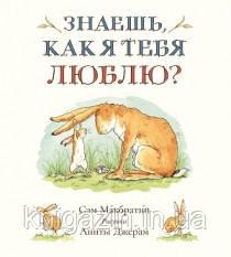 Детская книга Знаешь, как я тебя люблю? Для детей от 2 лет