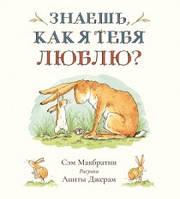 Детская книга Знаешь, как я тебя люблю? Для детей от 2 лет, фото 1