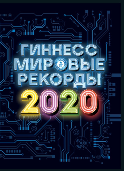 Гиннесс. Мировые рекорды 2020