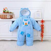 Осенне-зимний комбинезон для малыша от 0 до 9 месяцев.