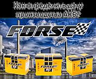 Как определить дату производства АКБ FORSE (завод Westa) ?
