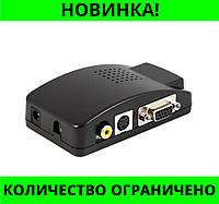 SALE! Конвертер с AV на VGA!Розница и Опт