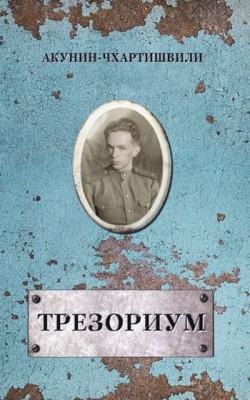 Трезориум. Акунин Борис