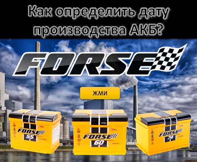Как определить дату производства АКБ Forse?