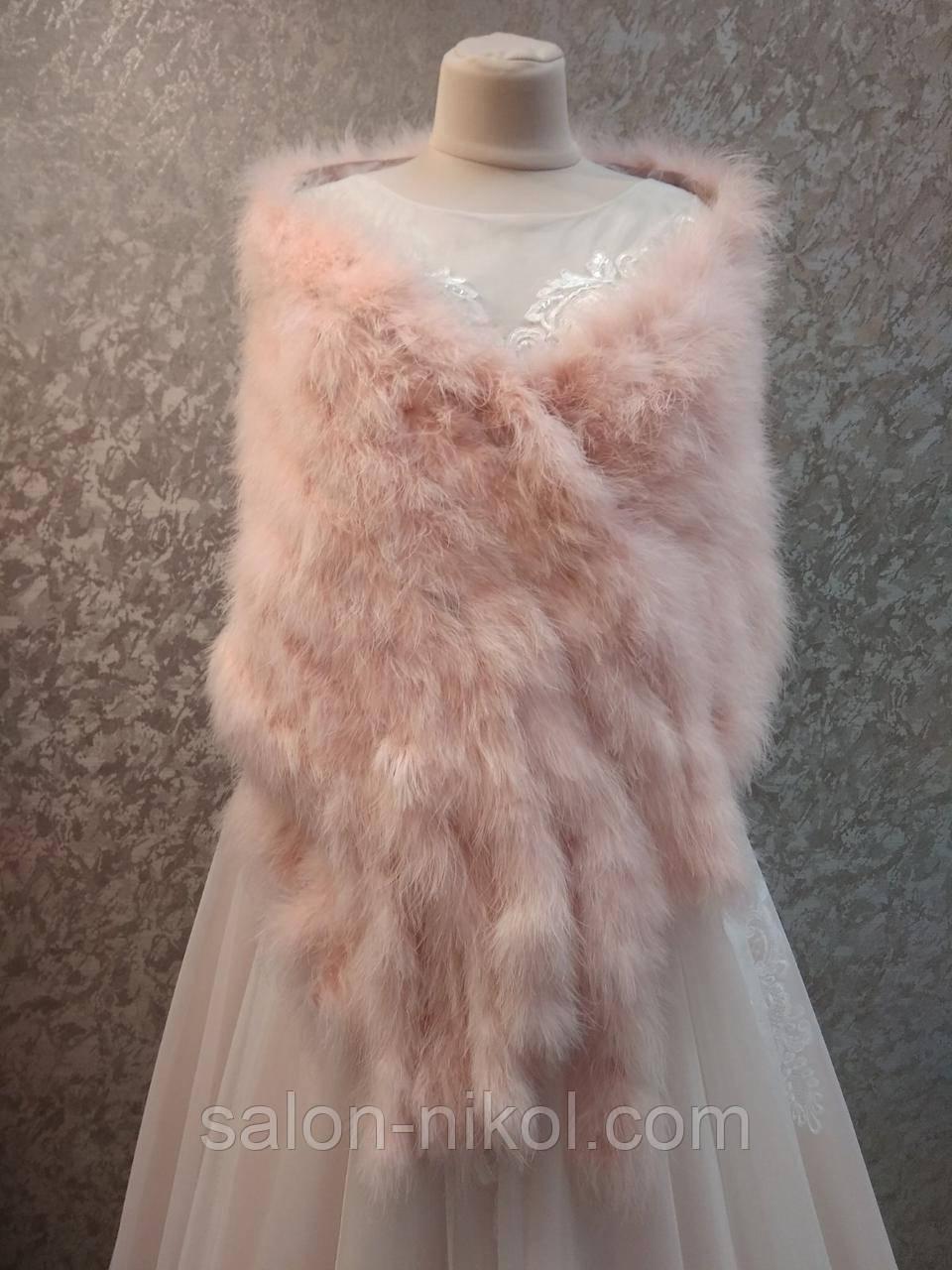 Свадебный палантин лебединый пух розовый  № 2001. Накидка для невесты цвет розовый