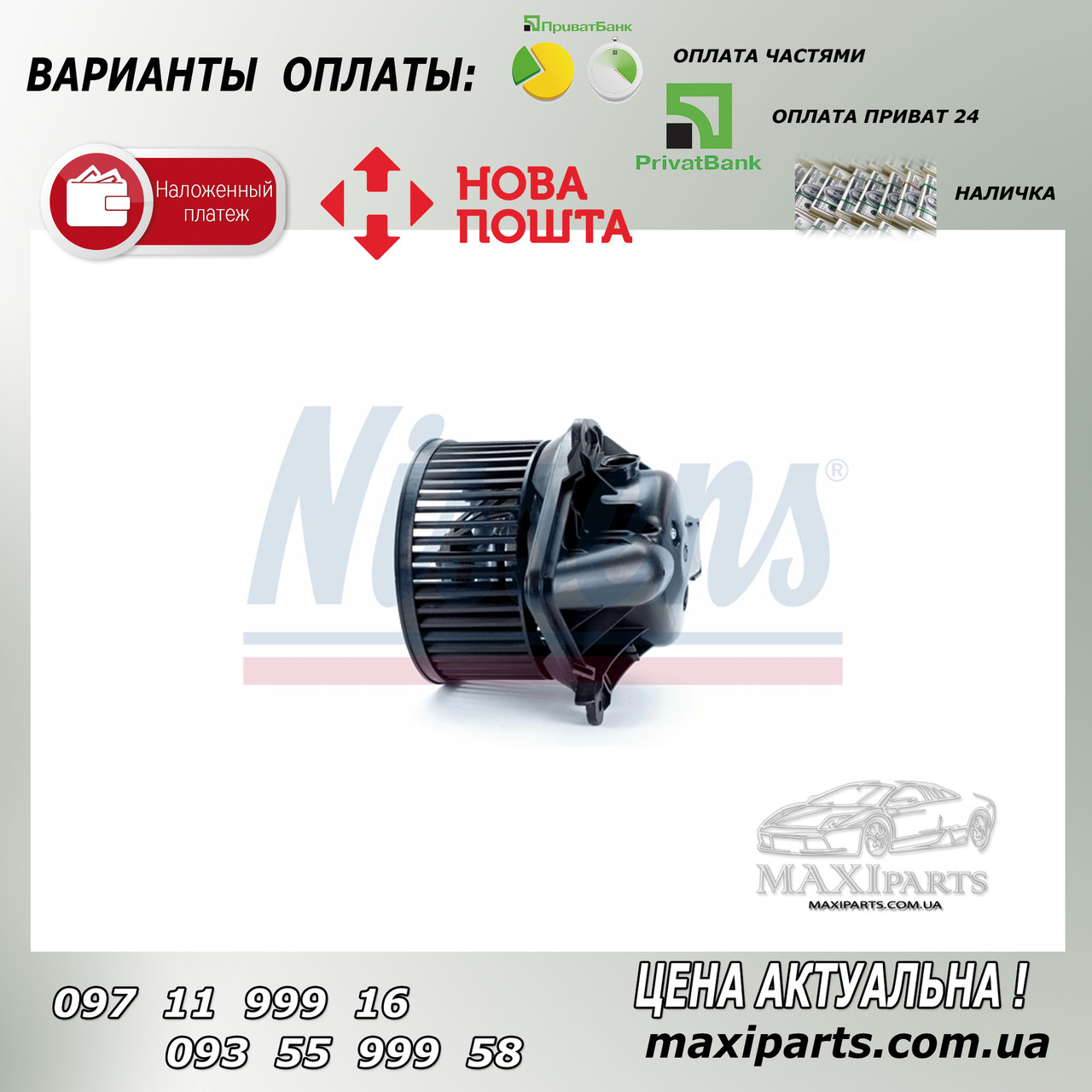 Вентилятор салона OPEL, Renault nissens 87024