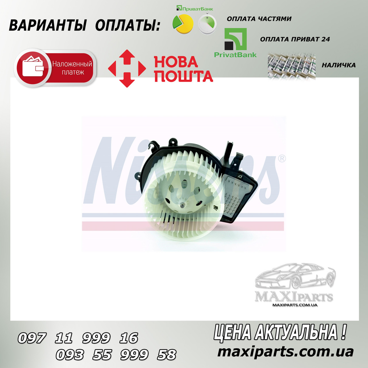 Вентилятор салона Mercedes W203 / CL203 / S203 / C209 / A209 / W463