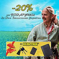 Подарунки до Дня Захисника України