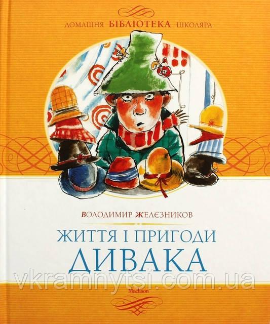 Життя і пригоди дивака. Автор: Володимир Желєзников