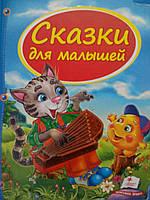 """Пегас А5 НФ """"Сказки для малышей"""" (Рус)"""