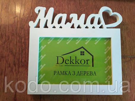 "Фоторамка мультирамка ""Мама"" из Дерева на 1 фото 10х15 см, фото 2"