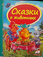 """Пегас А5 НФ """"Сказки о животных"""" (Русс)"""