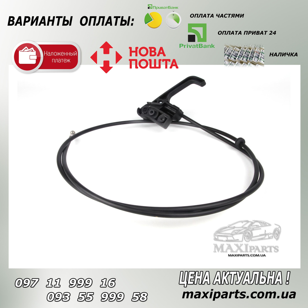 Трос капота MB Sprinter/VW LT 96-06