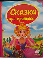 """Пегас А5 НФ """"Сказки про принцесс"""" (Рус)"""