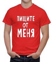 """Футболка мужская с надписью """"пищите от меня"""" печать на футболках прикольные принты"""