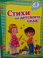 """Пегас А5 НФ """"Стихи для детского сада"""" (Рус)"""