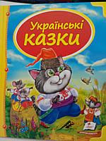 """Пегас А5 НФ """"Українські казки"""" (У), фото 1"""