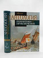 Антология романтики и приключений. Том 2 (б/у).