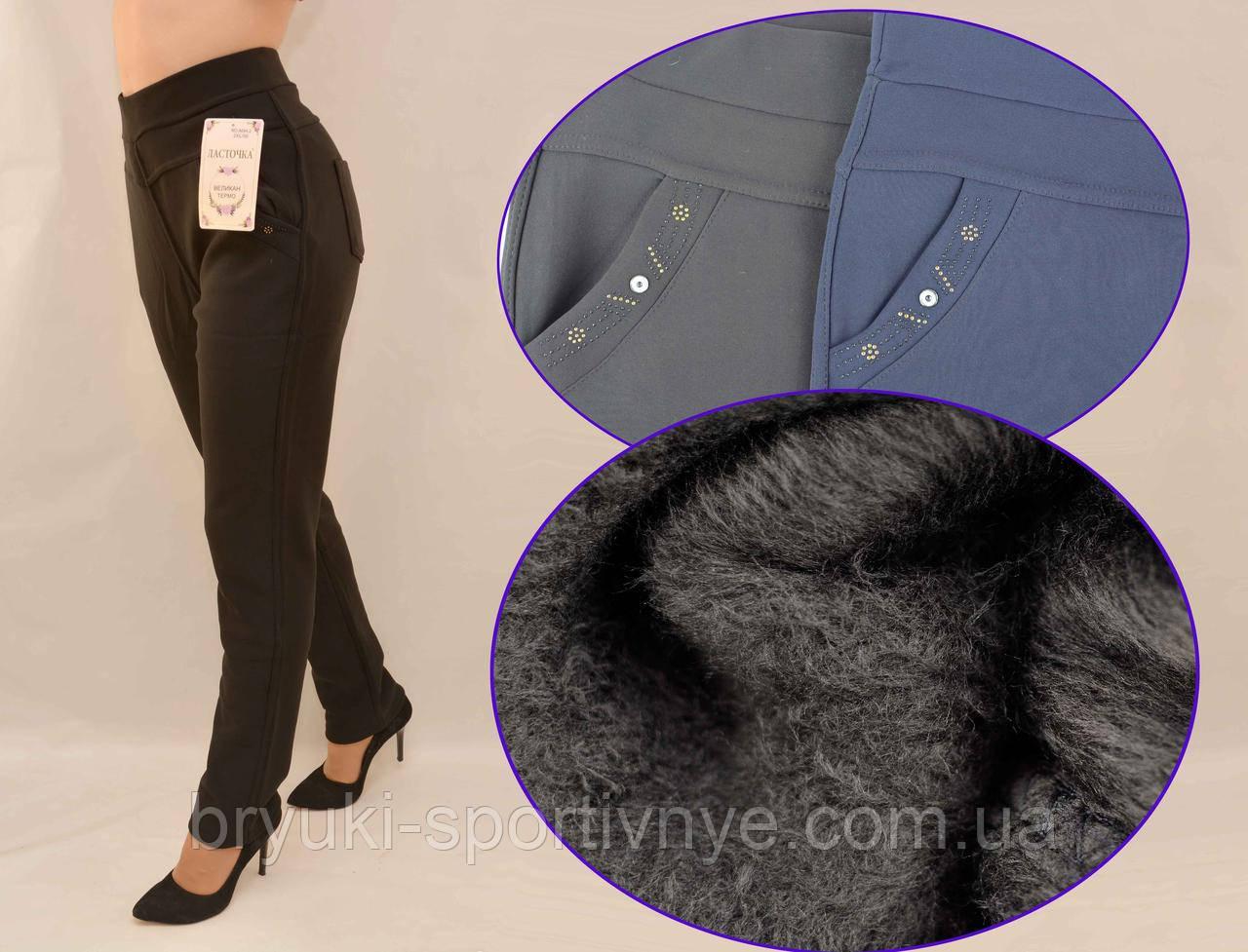 Штани жіночі на хутряній підкладці 2XL - 4XL Жіночі зимові Ластівка - полубатал