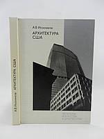 Иконников А. Архитектура США (б/у).