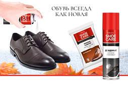 Догляд за взуттям