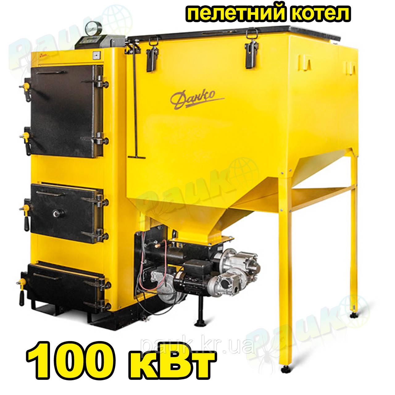Пелетний котел Данко 100 кВт, довготривалого горіння