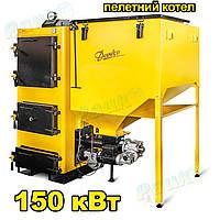 Промышленный пеллетный котел 150 кВт, котел с бункером для пеллет